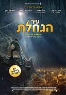 City of Ember - Israeli Movie Poster (xs thumbnail)