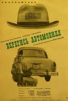 Beregis avtomobilya - Russian Movie Poster (xs thumbnail)