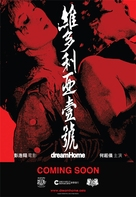 Wai dor lei ah yut ho - Hong Kong Movie Poster (xs thumbnail)