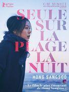 Bamui haebyun-eoseo honja - French Movie Poster (xs thumbnail)