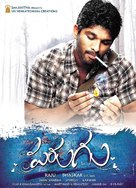 Parugu - Indian poster (xs thumbnail)