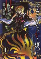 """Higurashi no naku koro ni"" - Japanese DVD cover (xs thumbnail)"