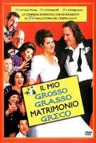 My Big Fat Greek Wedding - Italian Movie Cover (xs thumbnail)