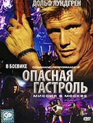 Command Performance - Russian Movie Cover (xs thumbnail)