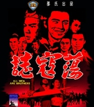 Dong kai ji - Chinese Movie Cover (xs thumbnail)