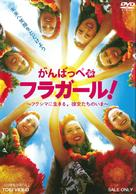 Hula gâru - Japanese Movie Cover (xs thumbnail)