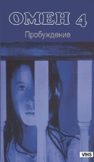 Omen IV: The Awakening - Russian VHS cover (xs thumbnail)
