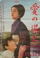 Ai no kawaki - Japanese Movie Poster (xs thumbnail)