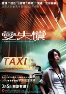 Li mi de cai xiang - Hong Kong Movie Poster (xs thumbnail)