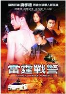 Leui ting jin ging - Hong Kong Movie Poster (xs thumbnail)
