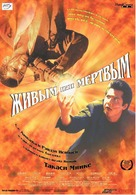 Dead or Alive: Hanzaisha - Russian Movie Poster (xs thumbnail)