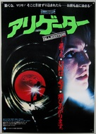 Alligator - Japanese Movie Poster (xs thumbnail)
