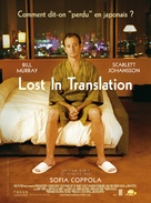 Lost in Translation - French Movie Poster (xs thumbnail)