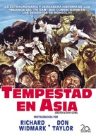 Destination Gobi - Spanish Movie Cover (xs thumbnail)