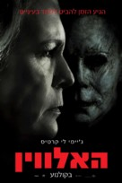 Halloween - Israeli Movie Poster (xs thumbnail)