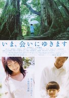 Ima, ai ni yukimasu - Japanese poster (xs thumbnail)