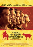 The Men Who Stare at Goats - Greek Movie Poster (xs thumbnail)
