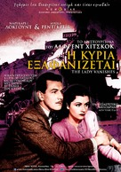 The Lady Vanishes - Greek Movie Poster (xs thumbnail)