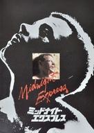 Midnight Express - Japanese Movie Poster (xs thumbnail)