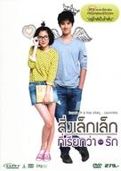 Sing lek lek tee reak wa rak - Thai Movie Cover (xs thumbnail)