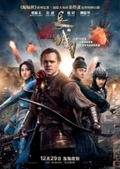 The Great Wall - Singaporean Movie Poster (xs thumbnail)