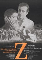 Z - Japanese Movie Poster (xs thumbnail)