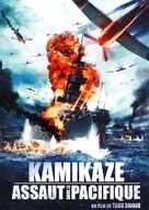 Ore wa, kimi no tame ni koso shini ni iku - French DVD cover (xs thumbnail)