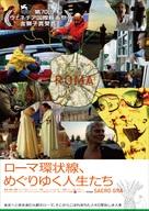 Sacro GRA - Japanese Movie Poster (xs thumbnail)