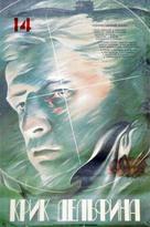 Krik delfina - Russian Movie Poster (xs thumbnail)