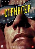 Nightcrawler - Russian Movie Poster (xs thumbnail)