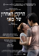 Mao's Last Dancer - Israeli Movie Poster (xs thumbnail)