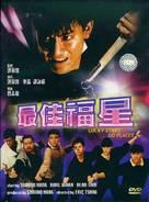 Zui jia fu xing - Movie Poster (xs thumbnail)