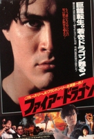 Legacy Of Rage - Japanese Movie Poster (xs thumbnail)