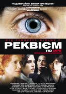 Requiem for a Dream - Ukrainian Movie Poster (xs thumbnail)