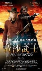 The Warrior's Way - Chinese Movie Poster (xs thumbnail)