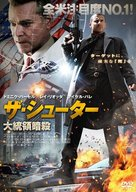 Suddenly - Japanese DVD movie cover (xs thumbnail)