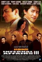 Mou gaan dou III: Jung gik mou gaan - Indonesian Movie Poster (xs thumbnail)
