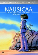 Kaze no tani no Naushika - Turkish Movie Cover (xs thumbnail)