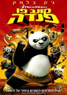 Kung Fu Panda - Israeli Movie Cover (xs thumbnail)
