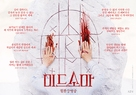 Midsommar - South Korean Movie Poster (xs thumbnail)