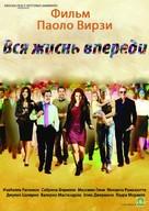 Tutta la vita davanti - Russian Movie Cover (xs thumbnail)