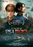 Feng huo fang fei - South Korean Movie Poster (xs thumbnail)