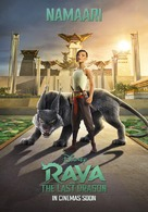 Raya and the Last Dragon - International Movie Poster (xs thumbnail)