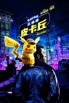 Pokémon: Detective Pikachu - Taiwanese Movie Cover (xs thumbnail)