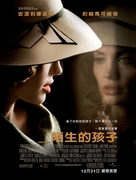 Changeling - Taiwanese Movie Poster (xs thumbnail)