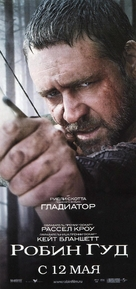 Robin Hood - Russian Movie Poster (xs thumbnail)