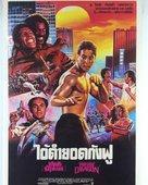 The Last Dragon - Thai Movie Poster (xs thumbnail)