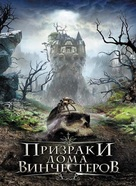 Haunting of Winchester House - Russian DVD cover (xs thumbnail)