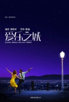 La La Land - Chinese Movie Poster (xs thumbnail)