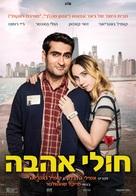 The Big Sick - Israeli Movie Poster (xs thumbnail)